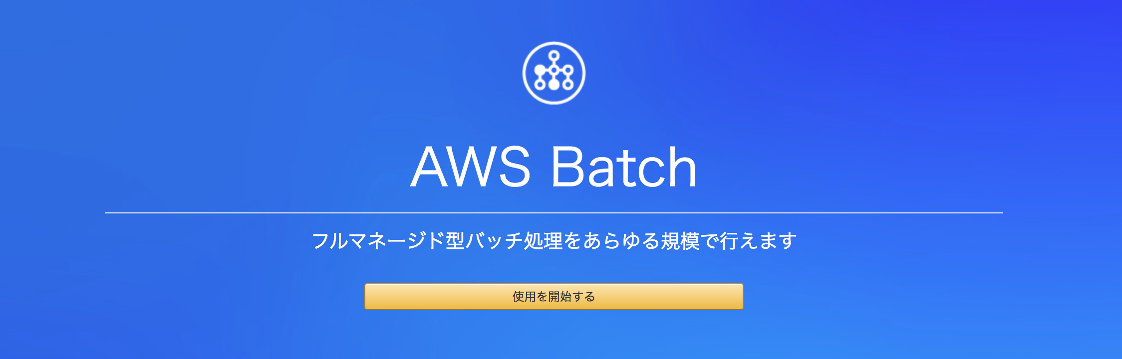 About AWS Batch